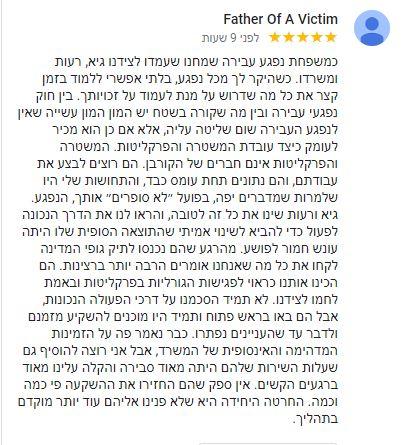 ביקורת של נפגעי עבירה אודות טיב הייצוג המשפטי שקיבלו במשרד עורכי דין גיא פלנטר