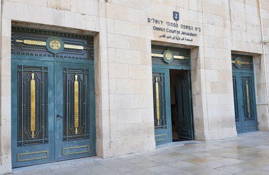 בית משפט המחוזי בירושלים. צילום: עורך דין פלילי גיא פלנטר.