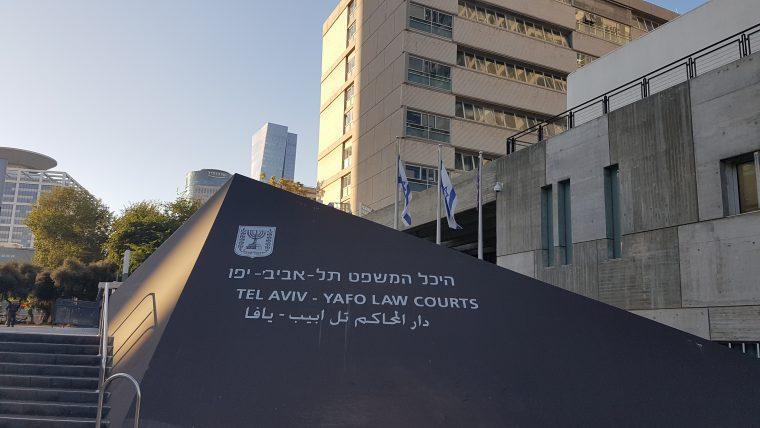 בית משפט השלום תל אביב - יפו. צילום: עורך דין פלילי גיא פלנטר.