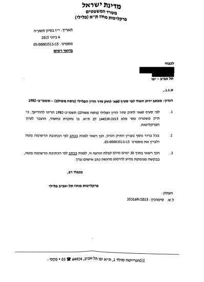 מכתב ידוע ראשון - הזמנה להגיש בקשה מנומקת מדוע להימנע מהגשת כתב אישום.