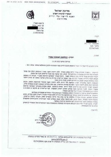 קבלת ערר נשק - החזרת רישיון נשק | החזרת אקדח מהמשטרה