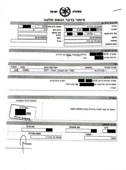 חובת דיווח על עבירה פלילית  - אישור על הגשת תלונה במשטרה בעקבות דיווח.