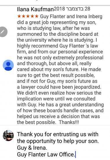דין משמעתי נגד סטודנטים - ביקורת שכתבה אימו של סטודנט למשפטים אודות טיב הייצוג המשפטי שקיבל בנה ממשרד עורכי דין גיא פלנטר.