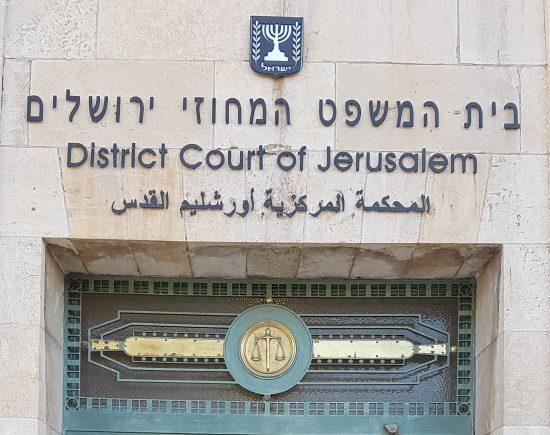 בית משפט המחוזי בירושלים - ייצוג משפטי על ידי עורך דין פלילי בירושלים.