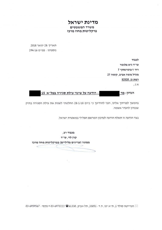 חוסר אשמה - שינוי עילת סגירת תיק חקירה - עבירות מין במשפחה