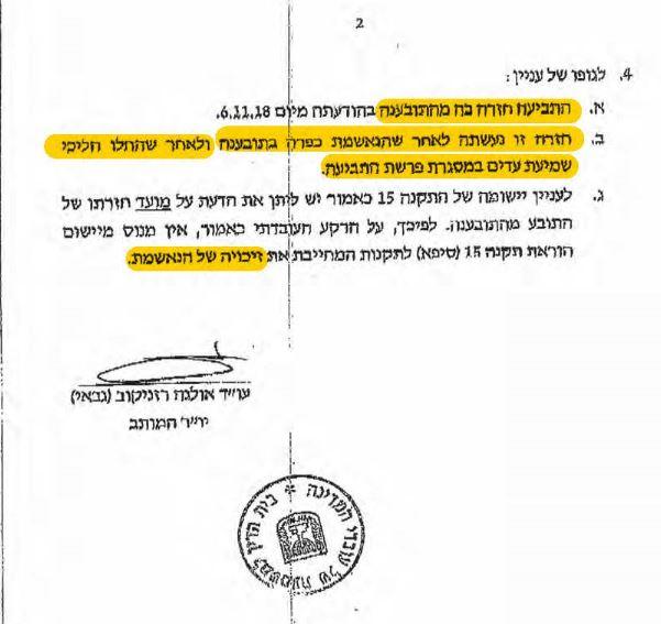 זיכוי עורכת דין ממשרד המשפטים בבית הדין למשמעת של עובדי המדינה - דיווחים כוזבים, קבלת שכר במרמה.