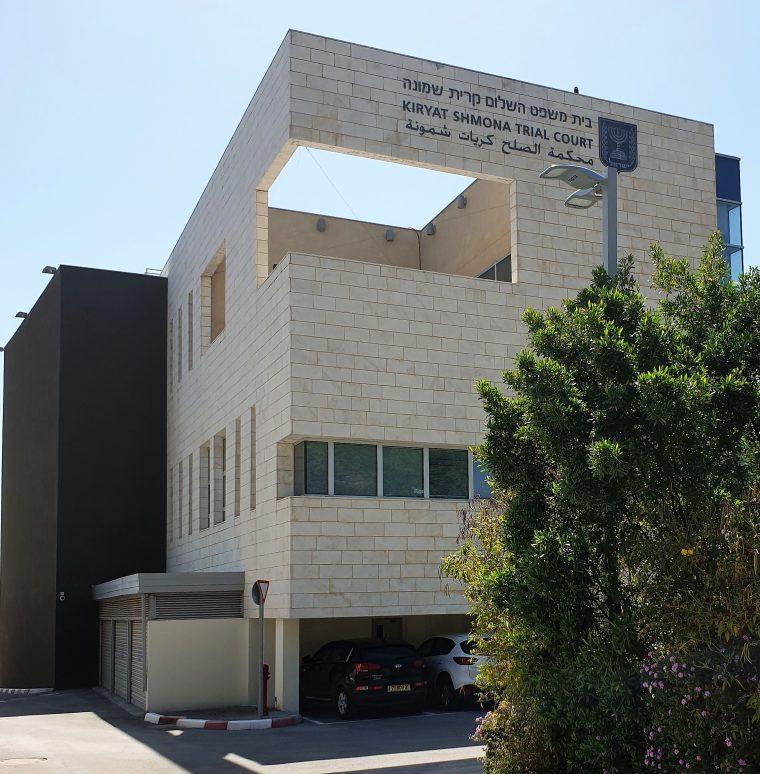 בית משפט השלום קרית שמונה