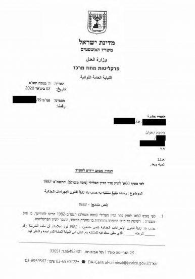 דוגמא למכתב יידוע לחשוד