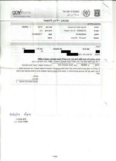 דוגמא למכתב יידוע לחשוד שנשלח מיחידת תביעות של משטרת ישראל