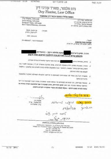 הודעה על סגירת תיק חקירה מתביעות תל אביב - בעקבות ייצוג משפטי.