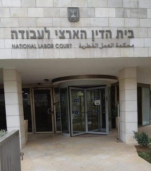 ייצוג משפטי בעבירות על חוקי עבודה - בית הדין הארצי לעבודה בירושלים.