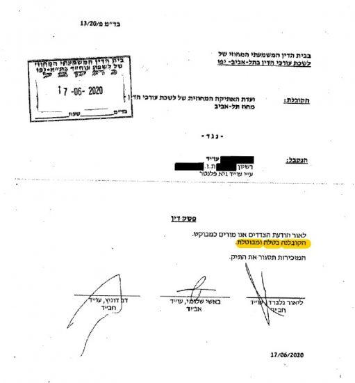 הפרת חובת סודיות בין עורך דין ללקוח -  ביטול קובלנה משמעתית