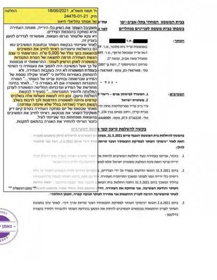 הוצאת רישיון נשק לאחר הסרת התנגדות המשטרה